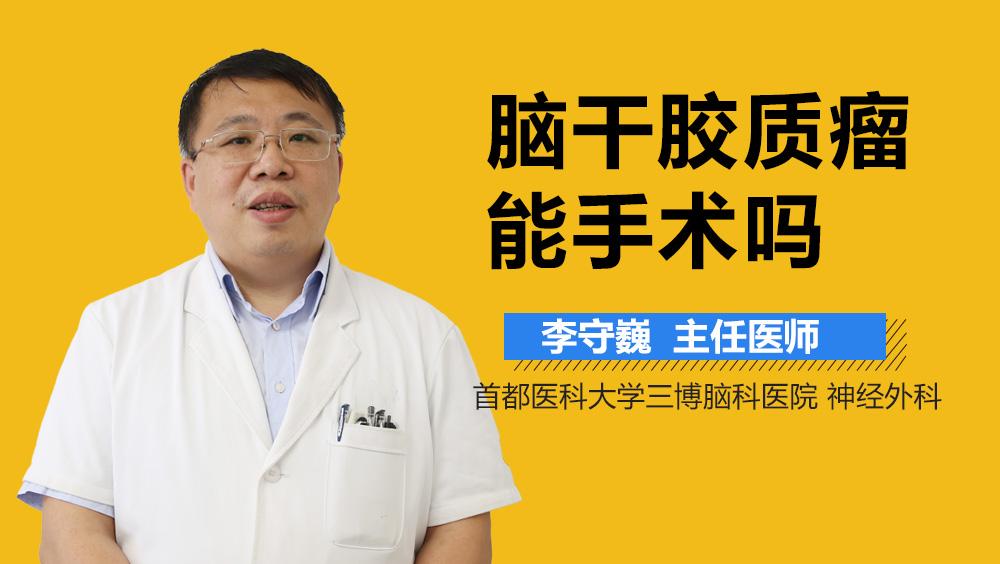 脑干胶质瘤能手术吗?
