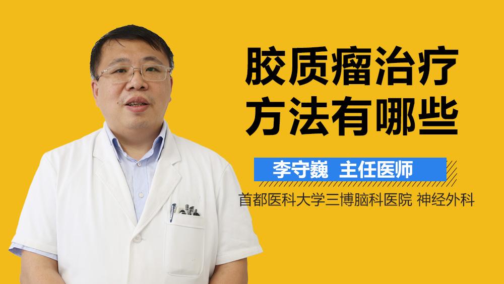 胶质瘤治疗方法有哪些?