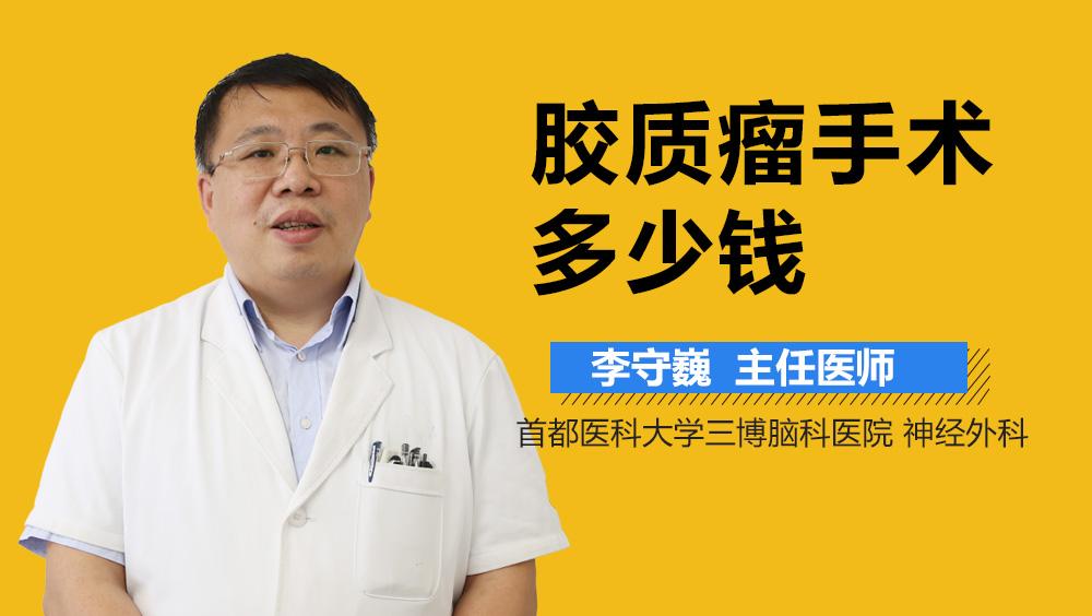 胶质瘤手术多少钱?