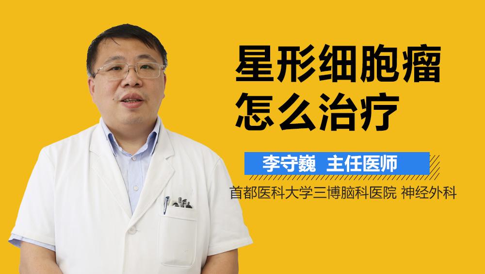 星形细胞瘤怎么治疗?