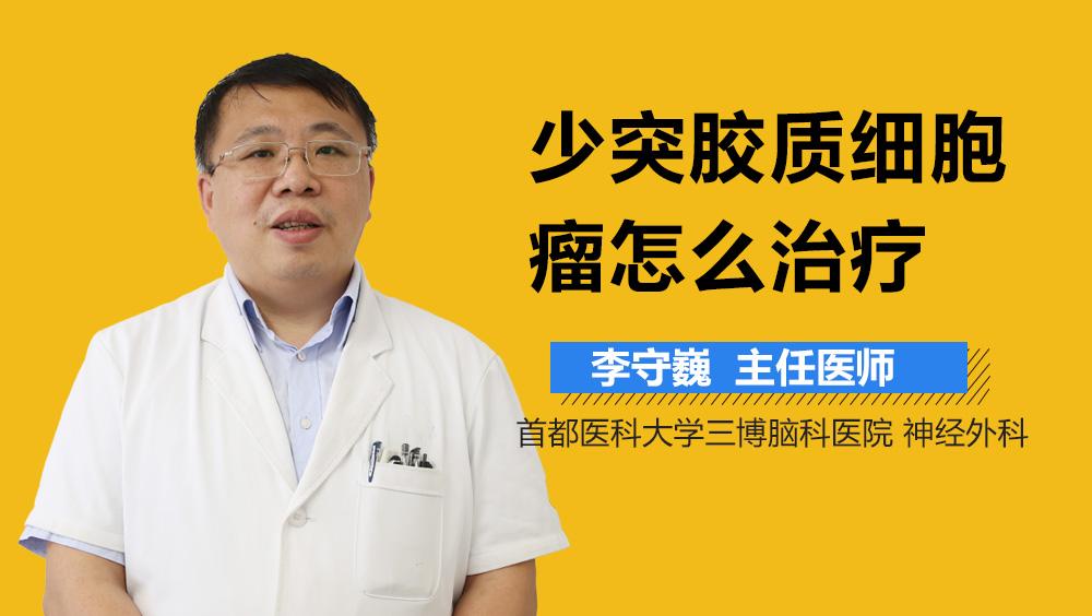 少突胶质细胞瘤怎么治疗?