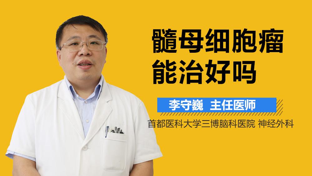 髓母细胞瘤能治好吗?