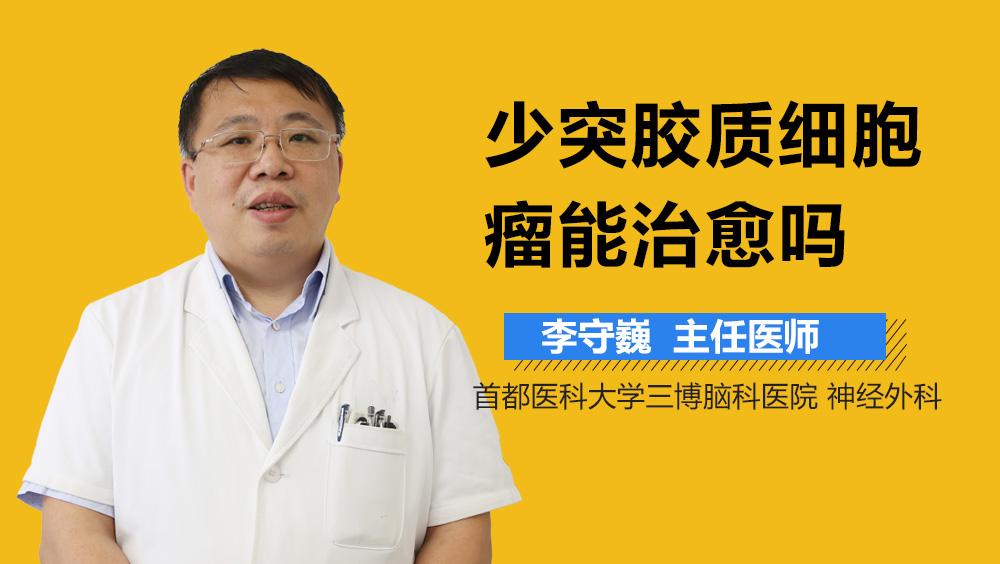 少突胶质细胞瘤能治愈吗?