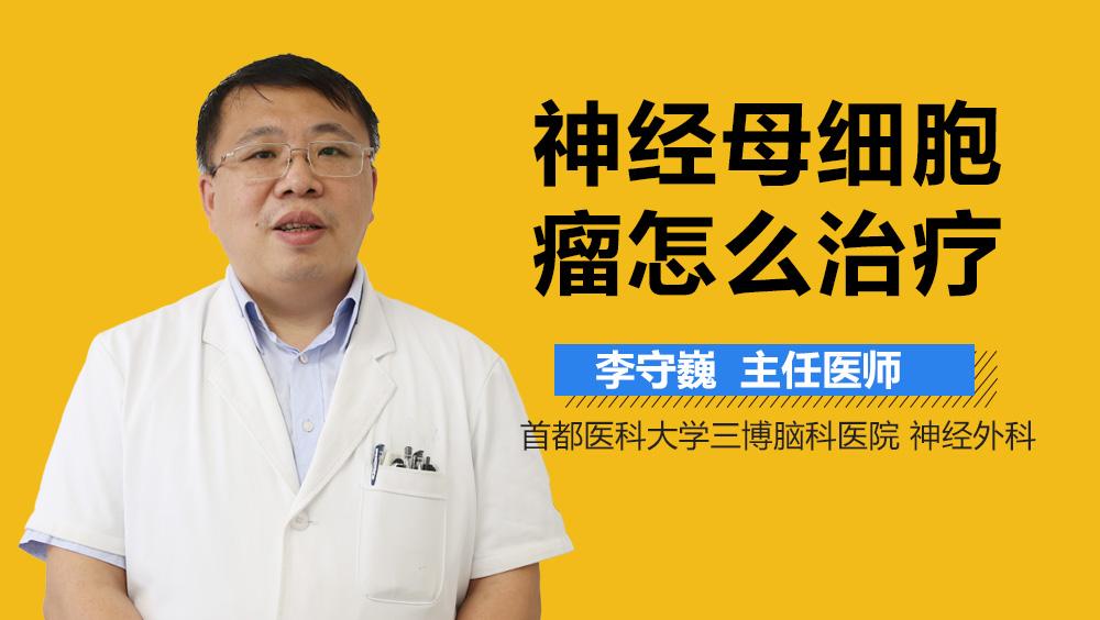 神经母细胞瘤怎么治疗?