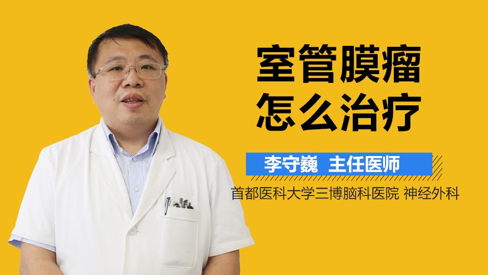 室管膜瘤怎么治疗?