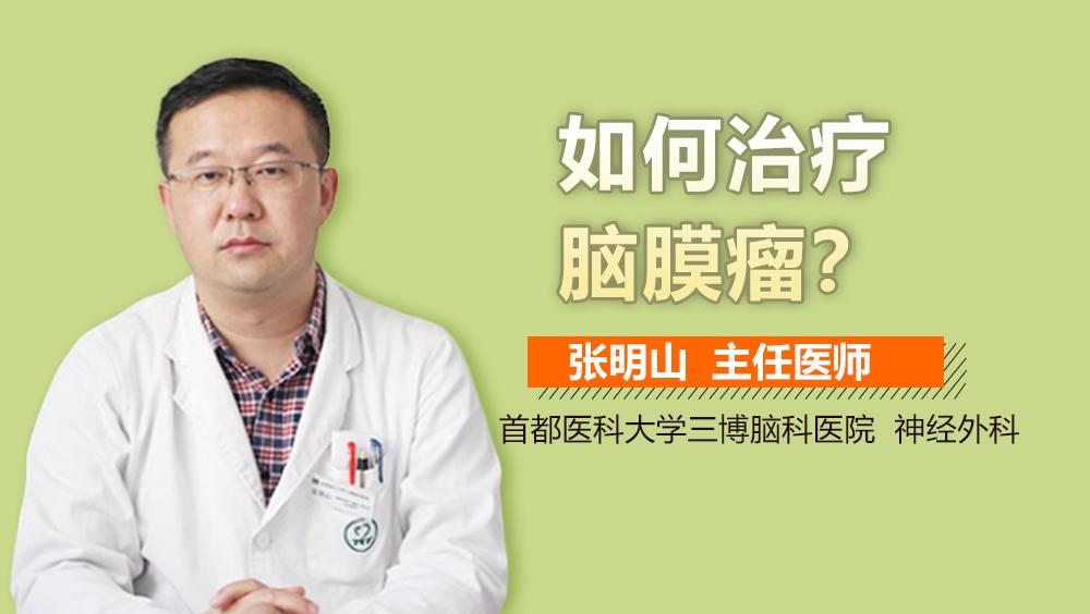 如何治疗脑膜瘤?
