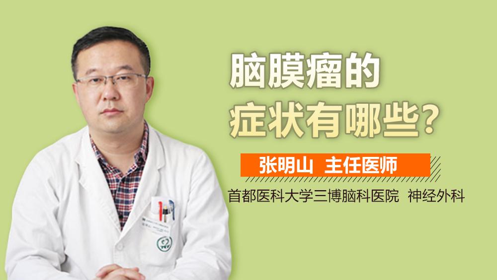 脑膜瘤的症状有哪些?