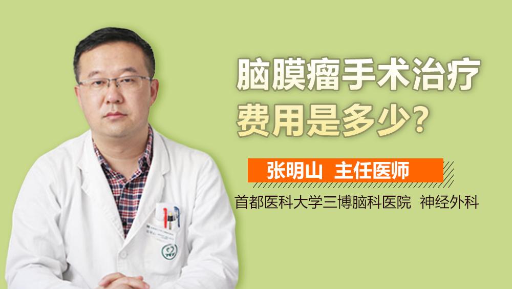 脑膜瘤手术治疗费用是多少?