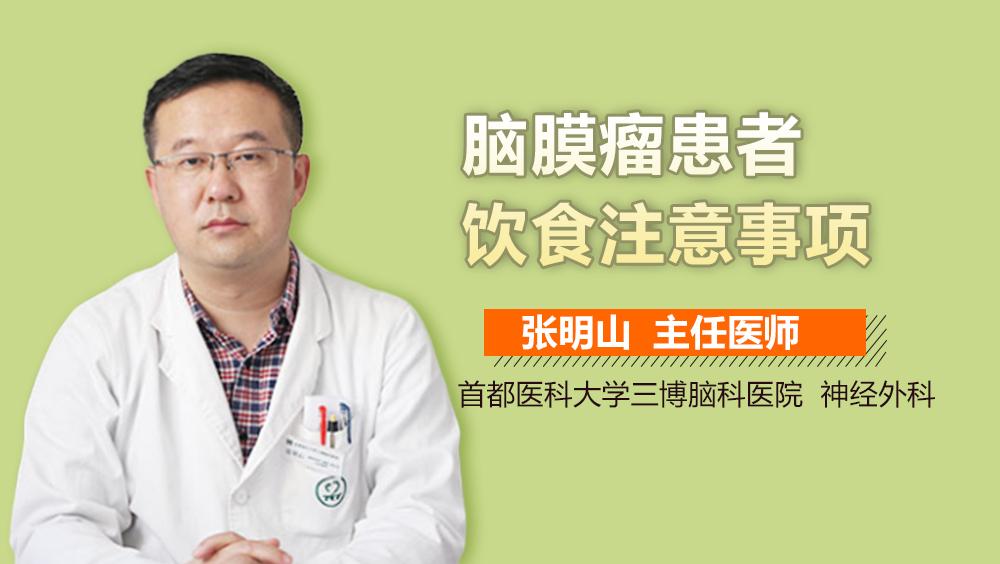 脑膜瘤患者饮食注意事项