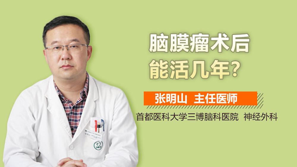 脑膜瘤术后能活几年?