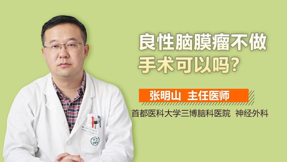 良性脑膜瘤不做手术可以吗?