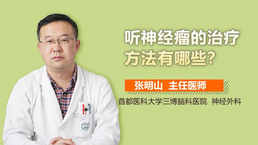 听神经瘤的治疗方法有哪些?