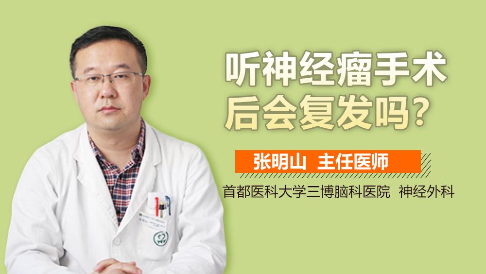 听神经瘤手术后会复发吗?