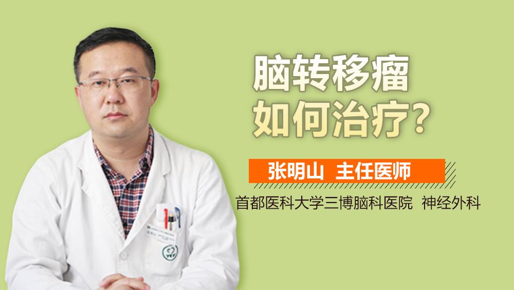 脑转移瘤如何治疗?