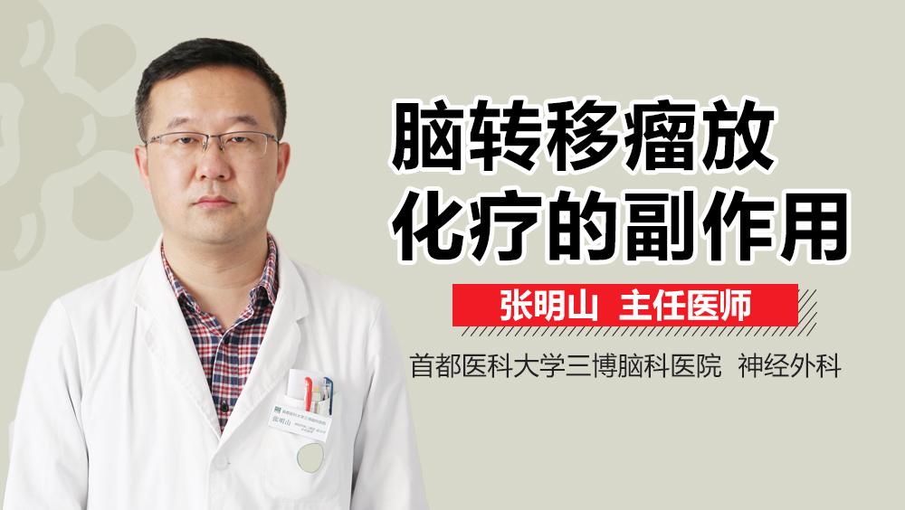 脑转移瘤放化疗的副作用