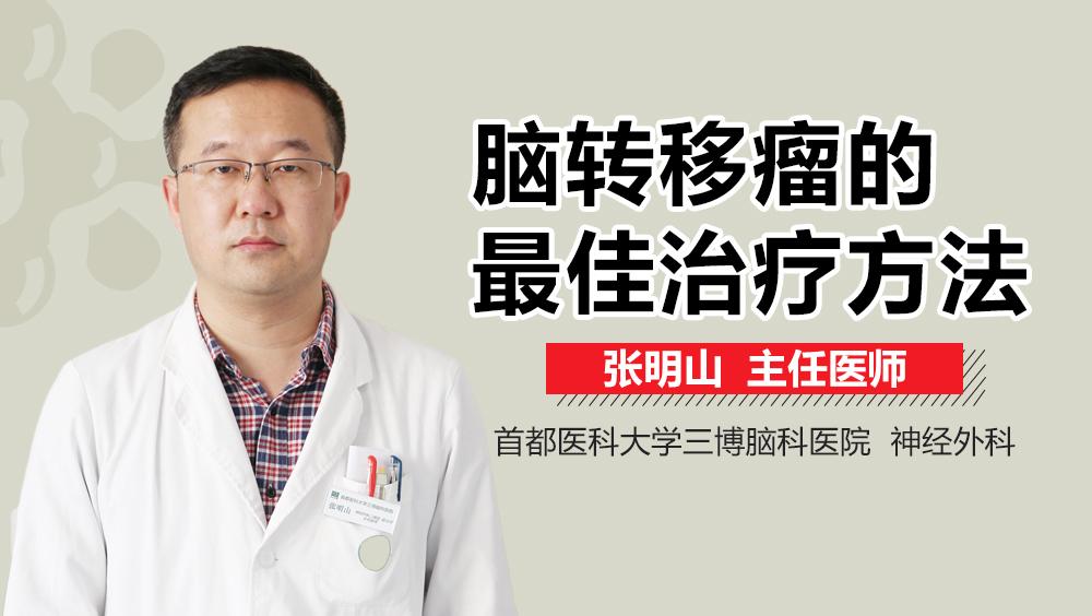 脑转移瘤的佳治疗方法