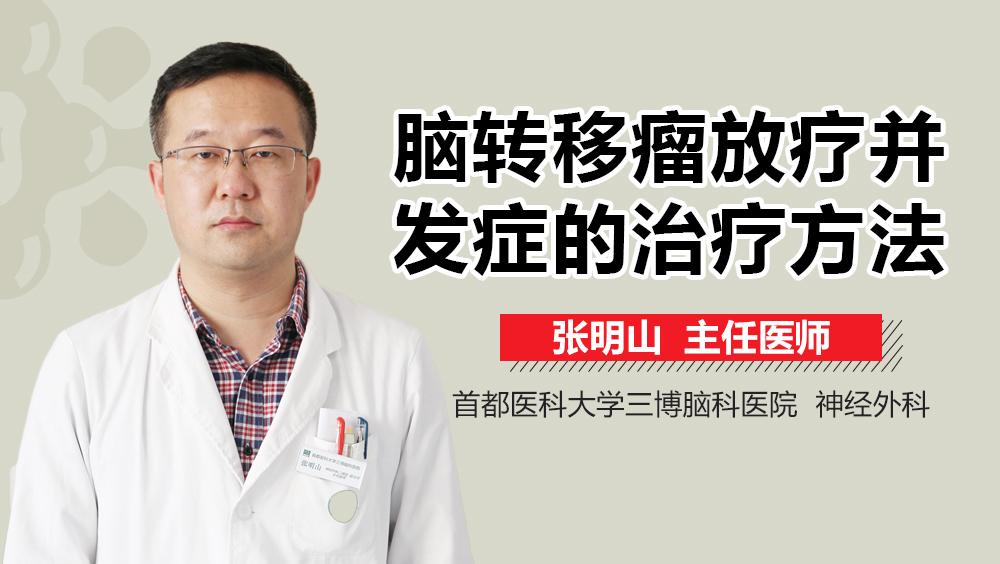 脑转移瘤放疗并发症的治疗方法