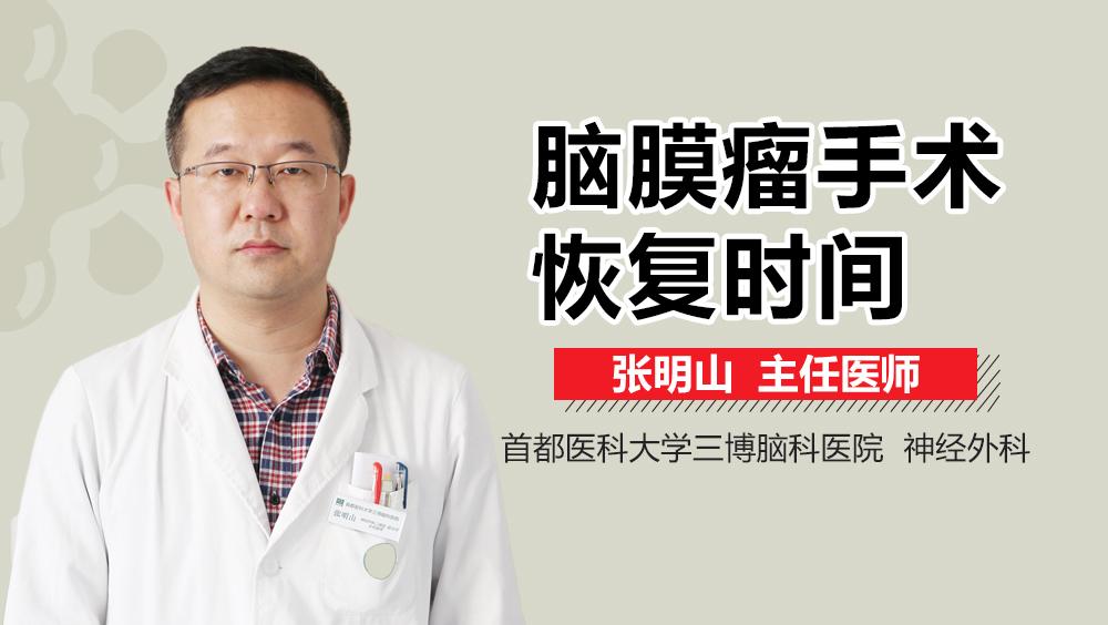 脑膜瘤手术恢复时间