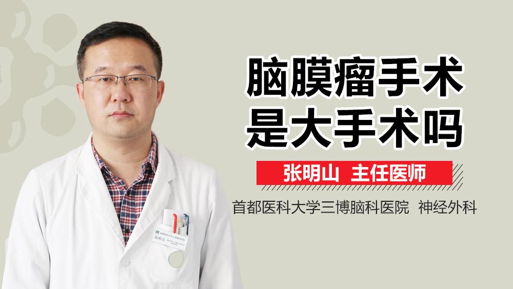 脑膜瘤手术是大手术吗