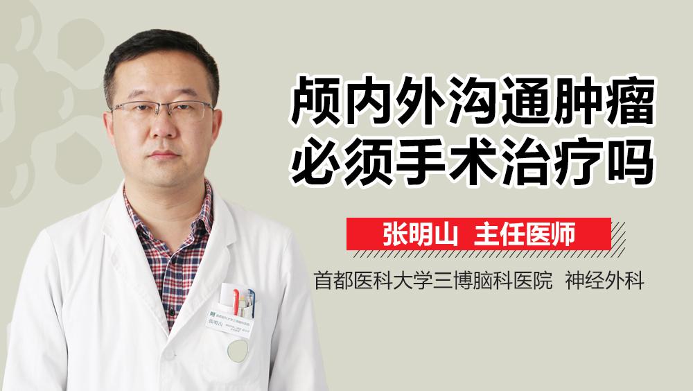 颅内外沟通肿瘤必须手术治疗吗