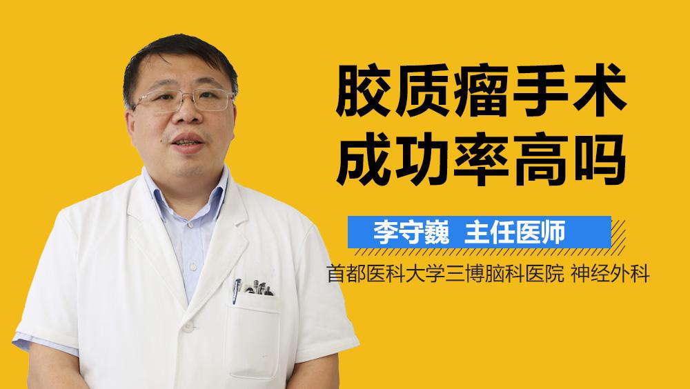 胶质瘤手术成功率高吗?