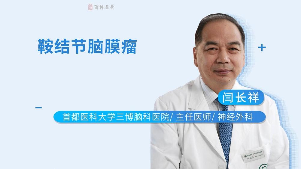 鞍结节脑膜瘤