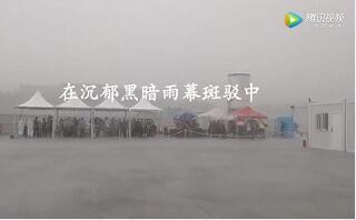 """""""疫""""不容辞,风雨逆行——三博<"""