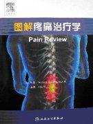 王保国教授新译著《图解疼痛治疗学》(Pain Revi