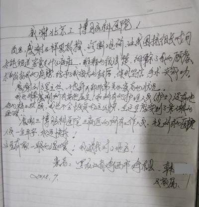 黑龙江患者韩某致石祥恩教授及其团队的感谢信