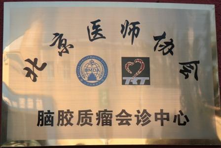 北京医师协会脑胶质瘤会诊中心