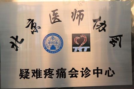 北京医师协会疑难疼痛会诊中心