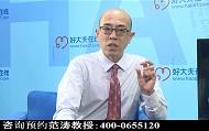 颈椎病的手术治疗—好大夫专访我院范涛教授实录
