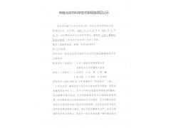 申报北京市科学技术奖候选项目公示情况说明