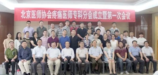 北京医师协会疼痛专科医师分会和疼痛专家委员会成立