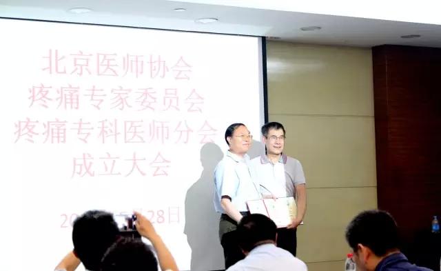 北京医师协会疼痛专科医师分会和疼痛专家委员