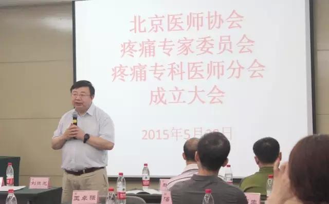 北京医师协会疼痛专科医师分会和疼痛专家委员-刘晓光教授