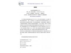 【会讯】2015年首届世纪科学国际疼痛大会邀请函