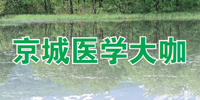 京城医学大咖 惠泽南阳百姓