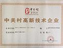 三博脑科获中关村高新技术企业认证