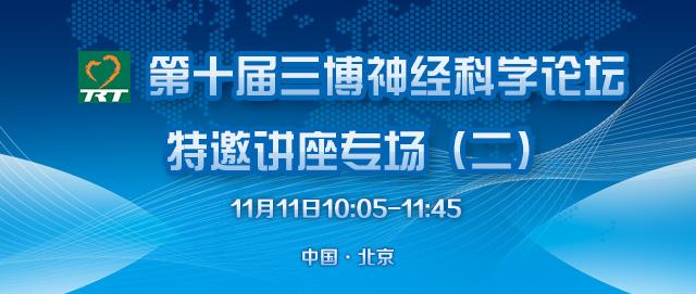 第十届三博神经科学论坛12日特邀讲座专场(二)