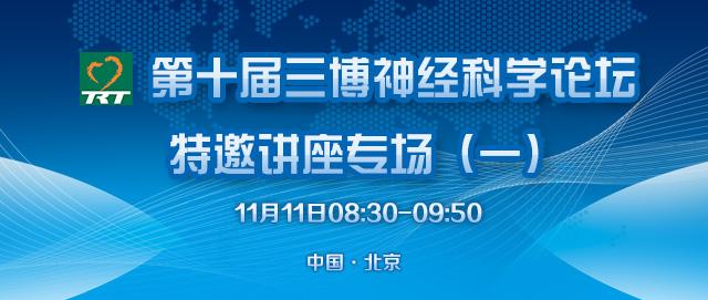 第十届三博神经科学论坛12日特邀讲座专场(一)