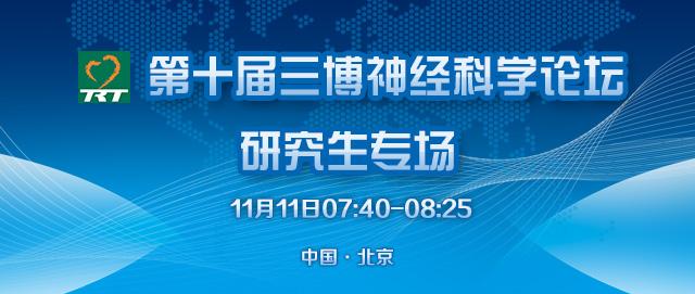 第十届三博神经科学论坛12日研究生专场