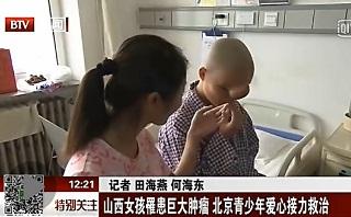 山西女孩罹患巨大肿瘤北京青少年爱心接力救治