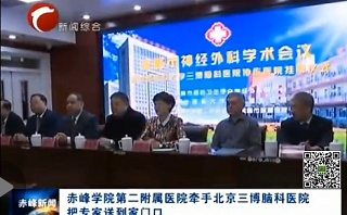 赤峰学院第二附属医院与三博脑科医院正式签约,成为其医联体