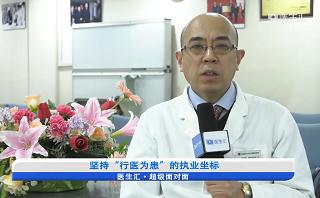 """范涛:坚持""""行医为患"""",发展脊髓脊柱事业"""
