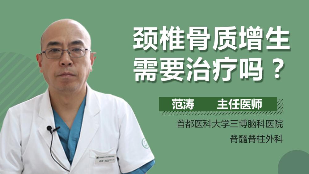 颈椎骨质增生需要治疗吗?