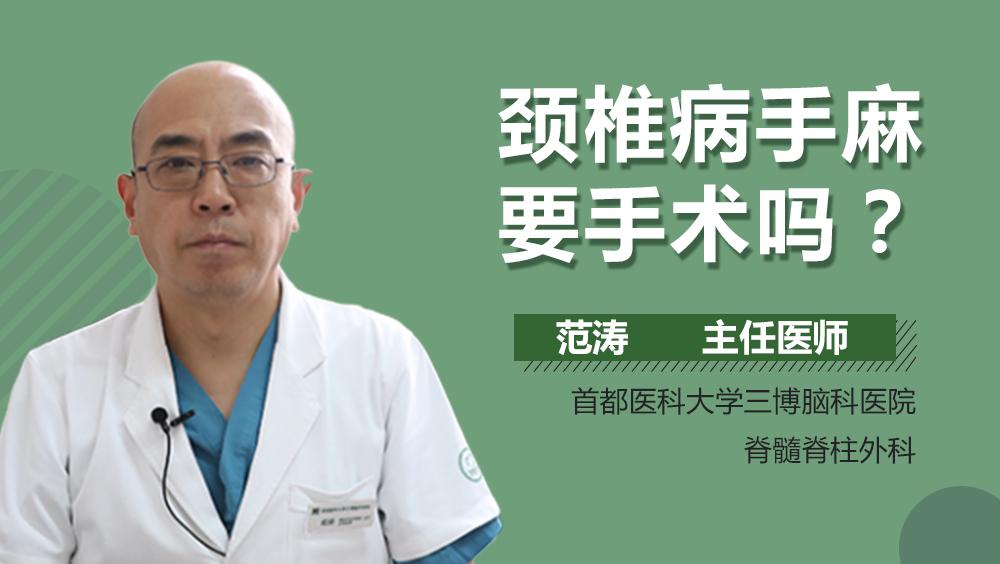 颈椎病手麻要手术吗?