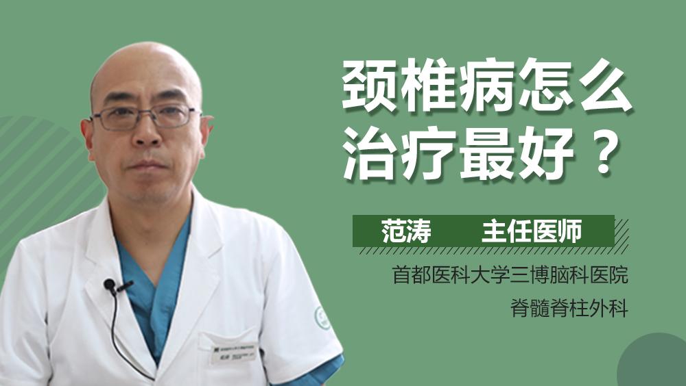 颈椎病怎么治疗好?