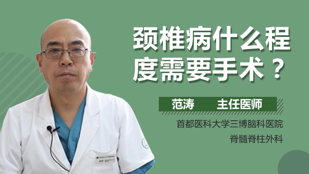 颈椎病什么程度需要手术?