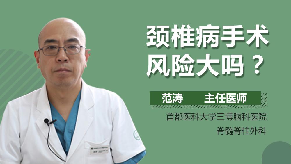 颈椎病手术风险大吗?